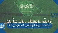 عبارات لليوم الوطني السعودي 91 جديدة ومؤثرة مكتوبة وبالصور