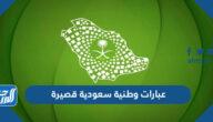 عبارات وطنية سعودية قصيرة