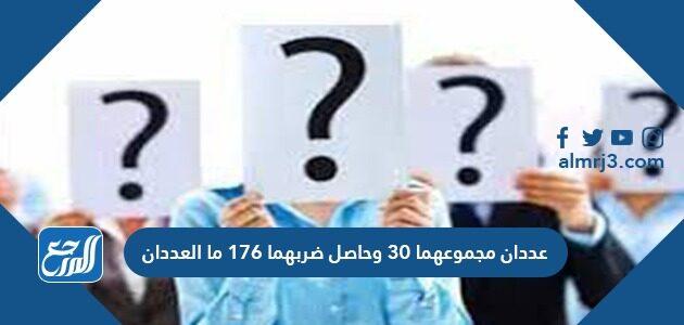 عددان مجموعهما 30 وحاصل ضربهما 176 ما العددان