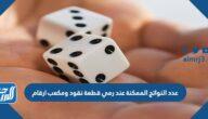 عدد النواتج الممكنة عند رمي قطعة نقود ومكعب ارقام