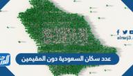 عدد سكان السعودية دون المقيمين 2021