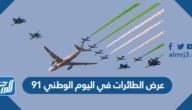 عرض الطائرات في اليوم الوطني 91 لعام 2021 – 1443