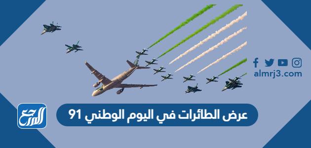 عرض الطائرات في اليوم الوطني 91