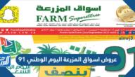 عروض اسواق المزرعة اليوم الوطني 91 لعام 1443-2021