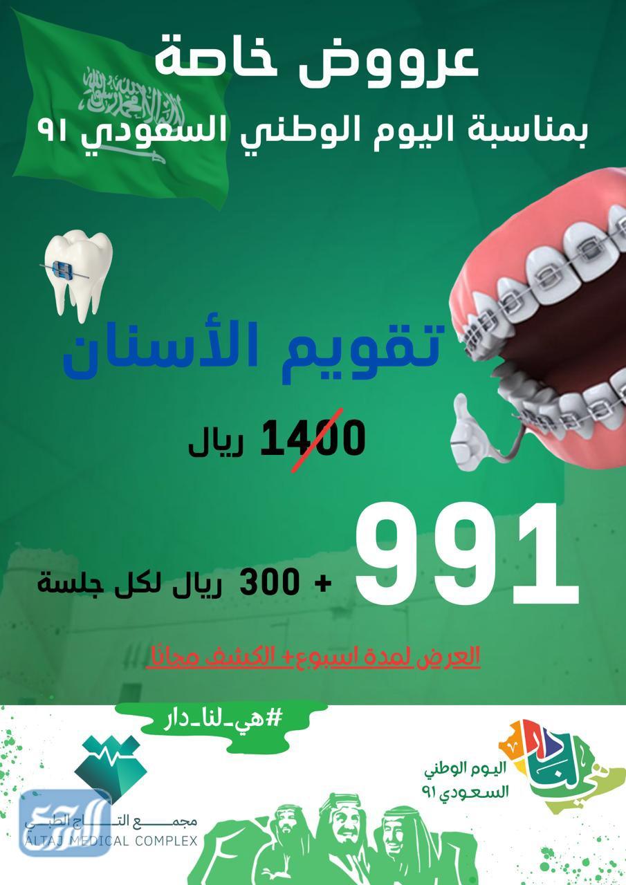 عروض التاج للأسنان