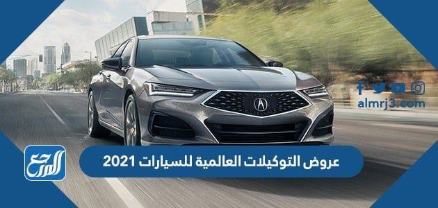 عروض التوكيلات العالمية للسيارات 2021