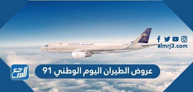 عروض الطيران اليوم الوطني 91 لعام 1443 - 2021