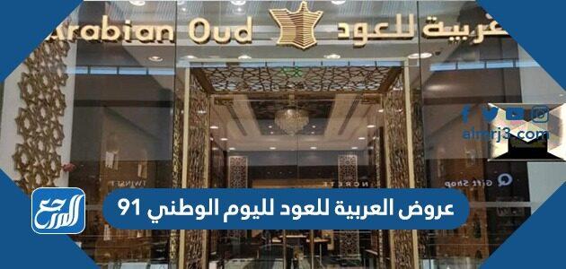 عروض العربية للعود لليوم الوطني 91