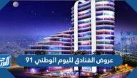 عروض الفنادق لليوم الوطني 91 لعام 1443 – 2021