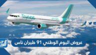 عروض اليوم الوطني 91 طيران ناس لعام 1443 – 2021
