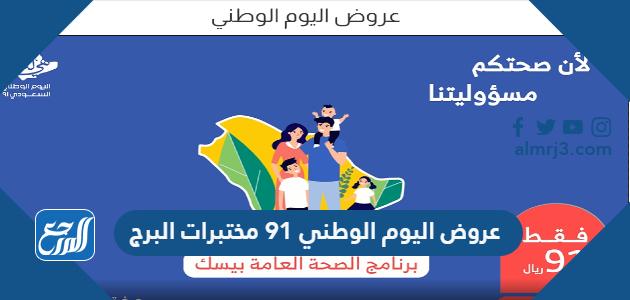 عروض اليوم الوطني 91 مختبرات البرج