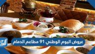 عروض اليوم الوطني 91 مطاعم الدمام لعام 1443 /2021