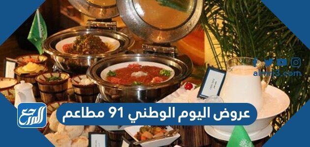عروض اليوم الوطني 91 مطاعم