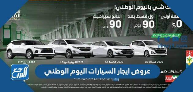 عروض ايجار السيارات اليوم الوطني