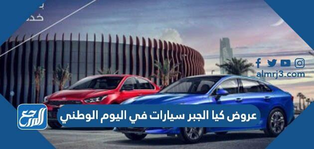 عروض كيا الجبر سيارات في اليوم الوطني