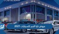 عروض كيا الجبر سيارات 2021 أقساط بسعر الكاش