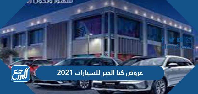 عروض كيا الجبر سيارات 2021