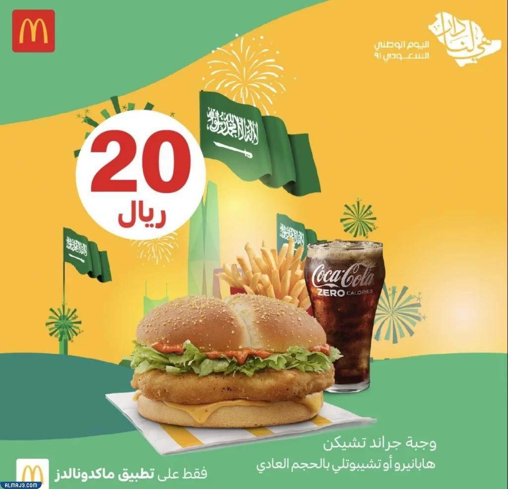 عروض ماكدونالدز اليوم الوطني