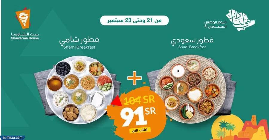 عروض مطاعم بيت الشاورما