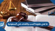 ما هي عقوبة السب والقذف في السعودية