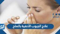 علاج الجيوب الأنفية بالملح