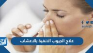 طرق علاج الجيوب الانفية بالاعشاب وما أسبابها وأعراضها وطرق علاجها