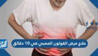 علاج مرض القولون العصبي في 10 دقائق