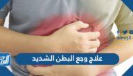 علاج وجع البطن الشديد