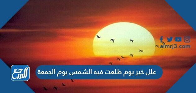 علل خير يوم طلعت فيه الشمس يوم الجمعة