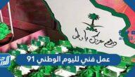 عمل فني لليوم الوطني 91 ، أعمال فنية بالصور عن اليوم الوطني السعودي
