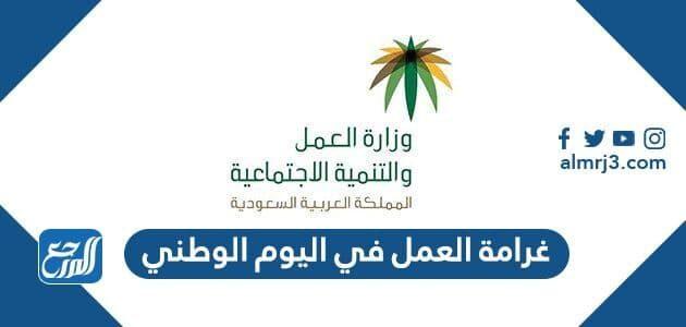 غرامة العمل في اليوم الوطني السعودي