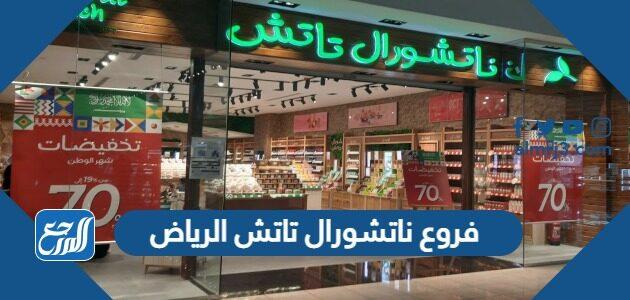 فروع ناتشورال تاتش الرياض