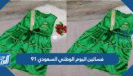فساتين اليوم الوطني السعودي 91 ، أجمل أزياء اليوم الوطني 1443