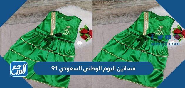 فساتين اليوم الوطني السعودي 91