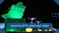 فعاليات اليوم الوطني 91 المدينة المنورة