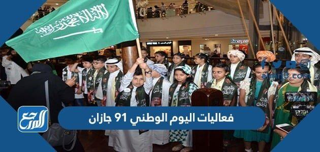 فعاليات اليوم الوطني 91 جازان