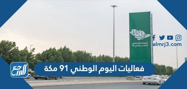 فعليات اليوم الوطني 91 مكة