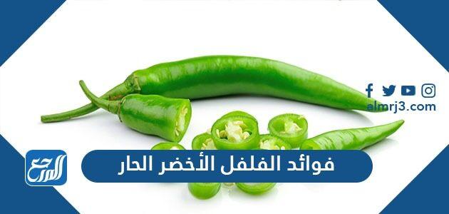 فوائد الفلفل الأخضر الحار