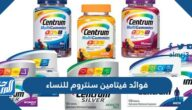 فوائد فيتامين سنتروم للنساء ودواعي استخدامه