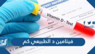 فيتامين د الطبيعي كم وما مصادره وأضرار نقصه وزيادته في الدم