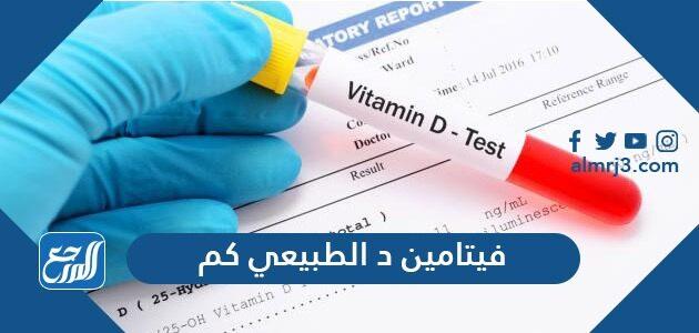 فيتامين د الطبيعي كم