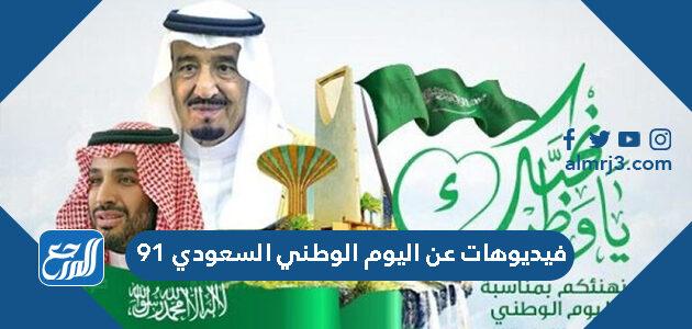 فيديوهات عن اليوم الوطني السعودي 91