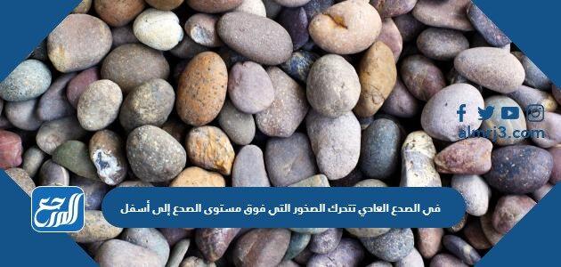 في الصدع العادي تتحرك الصخور التي فوق مستوى الصدع إلى أسفل