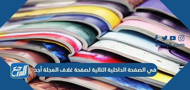 في الصفحة الداخلية التالية لصفحة غلاف المجلة أجد