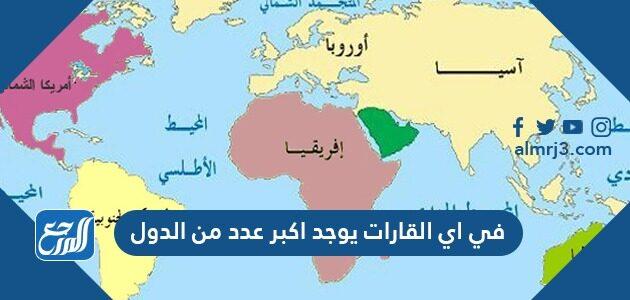 في اي القارات يوجد اكبر عدد من الدول