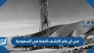في اي عام اكتشف النفط في السعودية