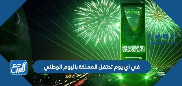 في اي يوم تحتفل المملكة باليوم الوطني
