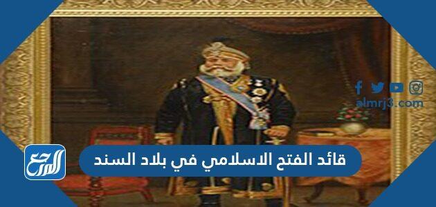 قائد الفتح الاسلامي في بلاد السند