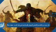 قاد محمد بن القاسم الثقفي الجيوش الإسلامية في بلاد السند. صواب خطأ