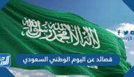 أجمل 5 قصائد عن اليوم الوطني السعودي 91